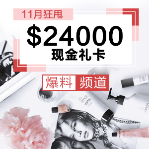 11月怒甩$24000现金礼卡Dealmoon爆料频道奖励升级
