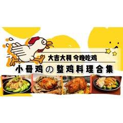 🐔大吉大利,今晚吃鸡~ 🐣小母鸡的整鸡料理攻略合集;附烤鸡煮鸡小技巧