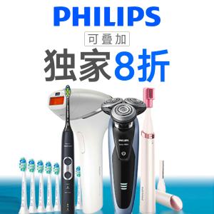 独家8折 断货超快6100仅剩3支Philips 畅销品 水牙线、剃须刀、电动牙刷热卖中