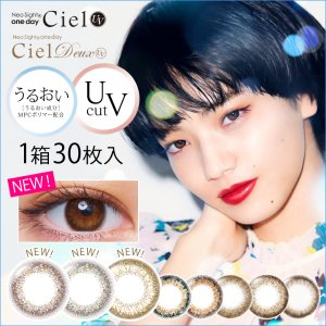 Neo Sight1day Ciel UV [1 Box 30 pcs] / Daily Disposal 1Day Disposable Colored Contact Lens DIA14.2mm Green Brown