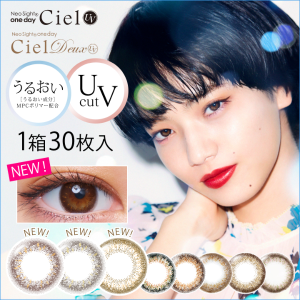 $25.47Ending Soon: Neo Sight 1day Ciel UV 1 Box 30 pcs @Rakuten Global
