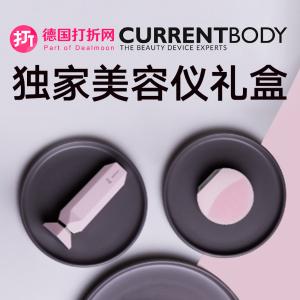 变相6.4折!仅€445(价值€693)Currentbody X Dealmoon 独家美容仪礼盒 一次性收全明星产品