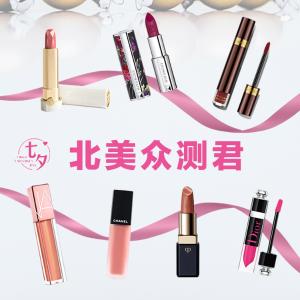 TF,CPB,Dior,Chanel,Tatcha等七夕福利 · 每人7支爆款限量口红