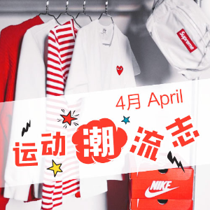 4月运动潮流志,每日更新中Champion T恤$2.99+包邮,adidas 新款5折,Supreme发售