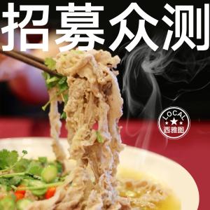 麻辣川菜,哨子鱼西雅图麻辣鲜香天府春秋