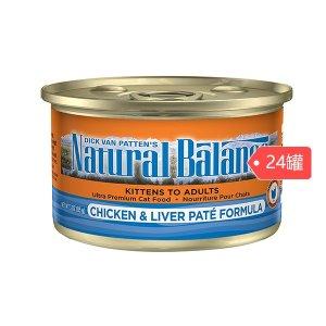 Natural Balance猫粮猫罐头猫湿粮 3oz/85g*24罐 多口味可选