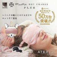 ATEX Lourdes 猫咪发热眼罩 粉色