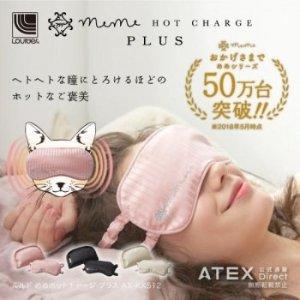 ATEXLourdes Meme Hot Charge Eye Mask