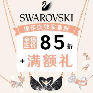85折 江疏影同款£58.65收+满额礼最后一天:Swarovski官网 超1400件配饰母亲节特惠 闪亮你的美
