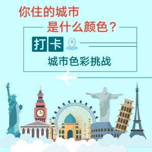 APP晒货活动城市色彩挑战打卡:你的城市是什么颜色?