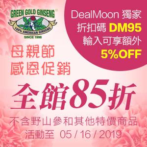 全馆85折+DealMoon独家额外5% OFF正宗100%美国威州花旗参母亲节感恩促销