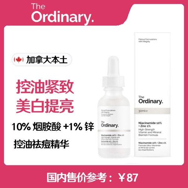10%烟胺酸+1%锌 控油祛痘精华 30ml