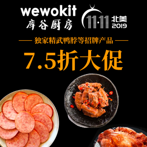 Sitewide 25% Off11.11 Exclusive: Wewokit Food Single Day Limit Time Offer