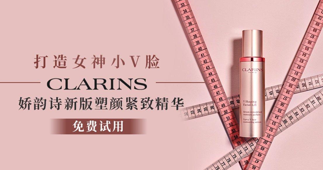 Clarins娇韵诗新版塑颜紧致精华(众测)