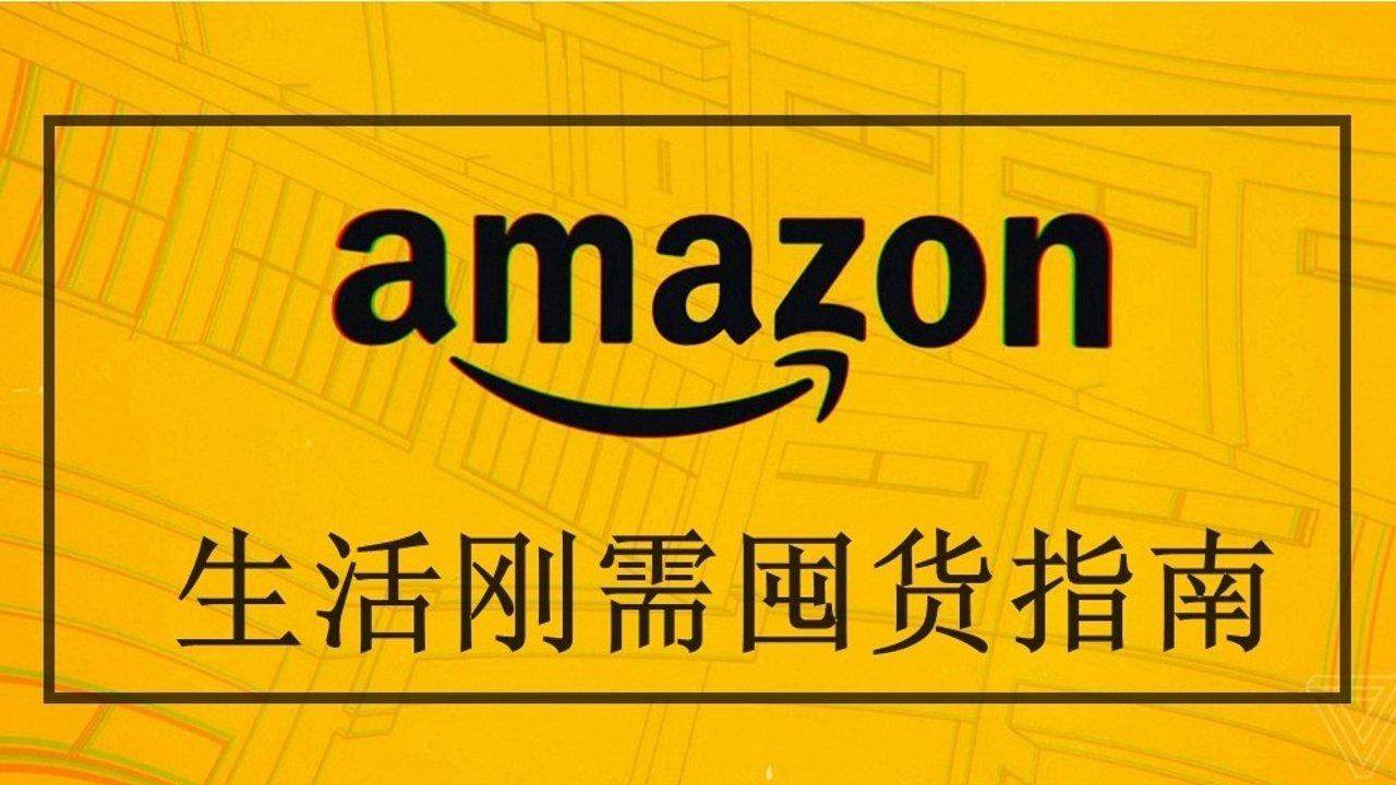 Amazon生活刚需囤货指南(内含日韩面膜专区),多快好省包办你的日常