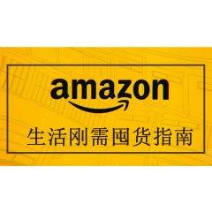 Amazon生活刚需囤货指南!多快好省包办你的日常!(内含日韩面膜专区)