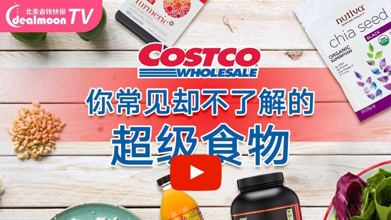 Costco Superfoods 了解超级食品 都有什么功效,怎么吃!