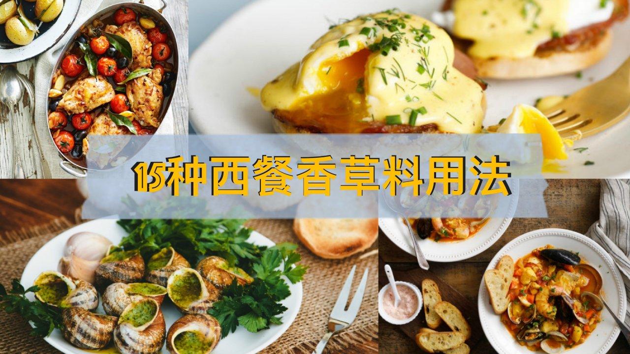 西餐中常用的15种香料和香草 | 用途+中英文对照大全