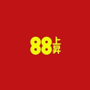 €60收恭喜发财T恤牛年大吉:SSENSE x 88 rising合作服饰上线