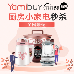 As low as $19.9911.11 Exclusive: Yamibuy Select Kitchen Appliances on Sale
