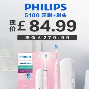 秒杀英亚!现价£84.99(原价£279.99)即将截止:Philips Sonicare 5100 牙龈护理型电动牙刷 + 额外刷头同捆热卖