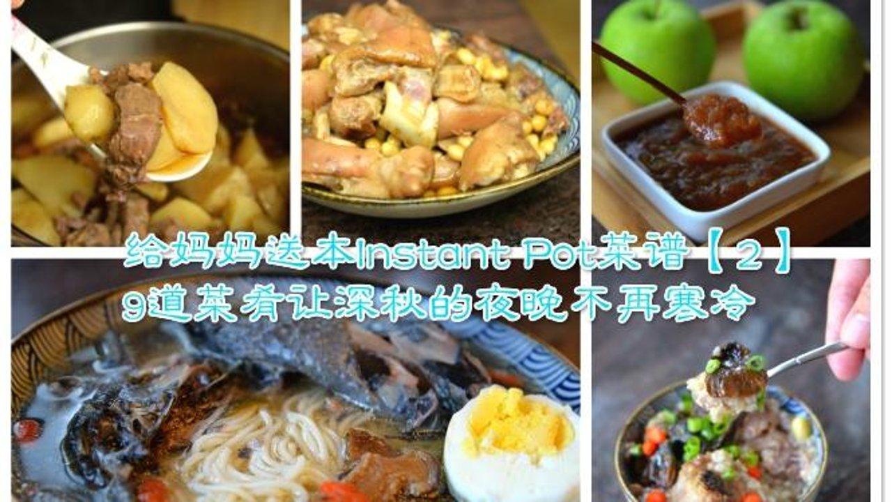 给妈妈送本Instant Pot菜谱【2】  9道菜肴让深秋的夜晚不再寒冷