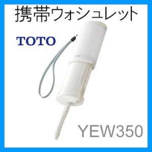 $53.46 + Free Shipping to US Buttocks washer YEW350 for the TOTO mobile Washlet carrying