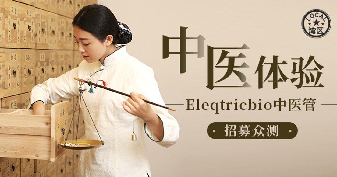 【湾区地区】Eleqtricbio中医体验