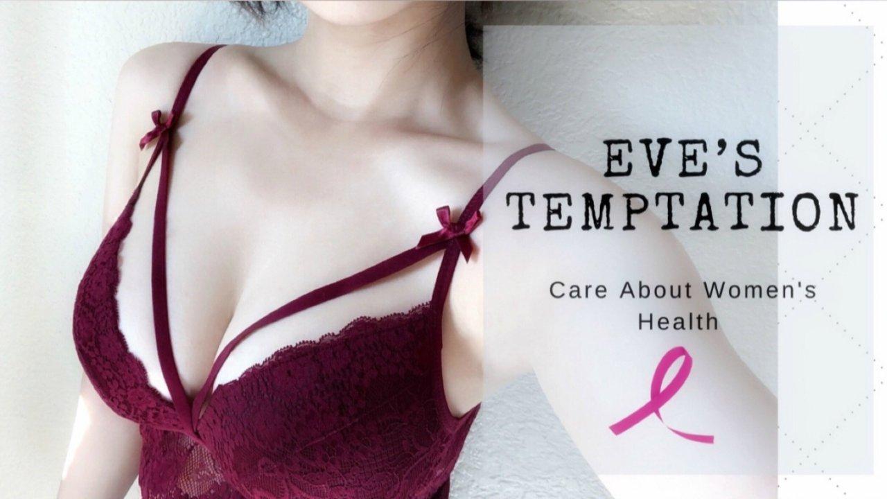 Eve's Temptation 15款精致内衣【百人测评】 | 关爱女性健康,从穿对内衣开始