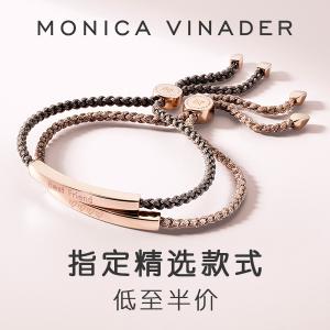 低至5折+满额送玫瑰金项链即将截止:Monica Vinader 精选友谊手绳热卖 $69起