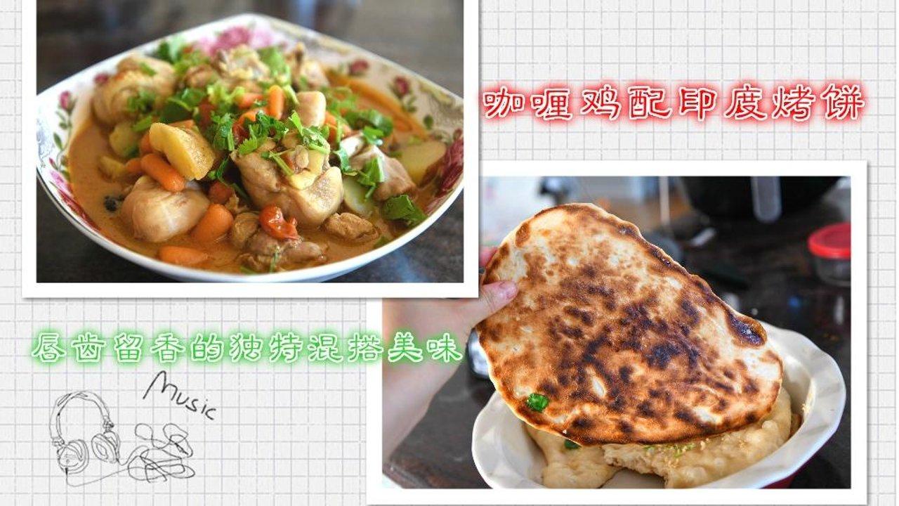 咖喱鸡配印度烤饼,唇齿留香的独特混搭美味