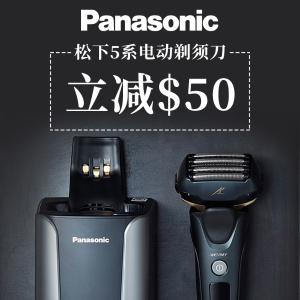 $199.99(原价$249.99)+自动清洁充电底座Panasonic 5系 干湿两用电动5刃剃须刀 16种角度灵活转动