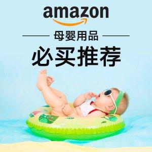 童书$3.97Amazon 母婴育儿用品囤货清单 $5.2收Palmer's妊娠纹滋润按摩霜