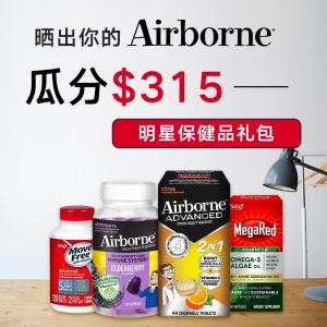 瓜分$315明星产品礼包你用过哪款Airborne保健品?快来晒晒圈分享
