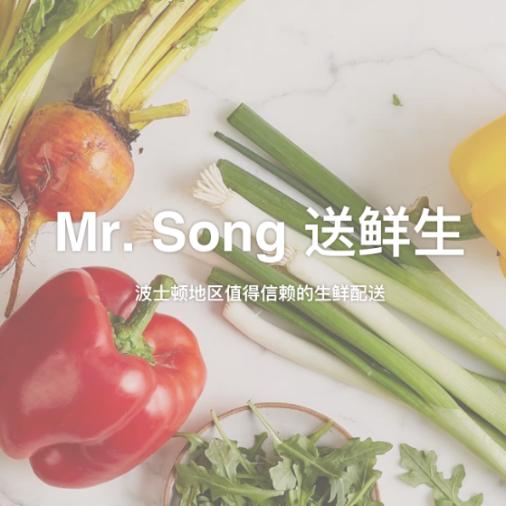 Mr.Song送鲜生 线上生鲜超市(波士顿地区)