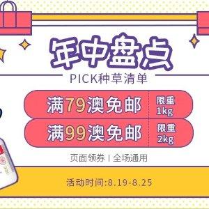 无门槛立减+包税免邮中国PO中文网 年中盘点  Swisse VD+钙片 150粒¥79