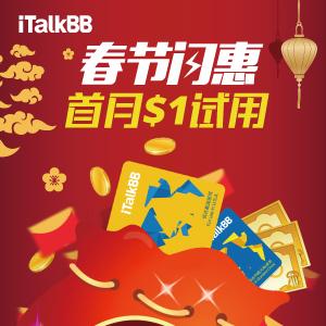 可用美国号码接听中国号码来电iTalkBB独家闪惠, 蜻蜓移动中美双卡 $1试用