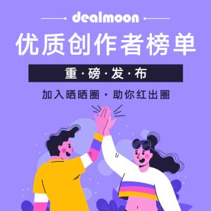 你喜欢的KOL上榜了吗?Dealmoon 6月优质创作者榜单重磅发布