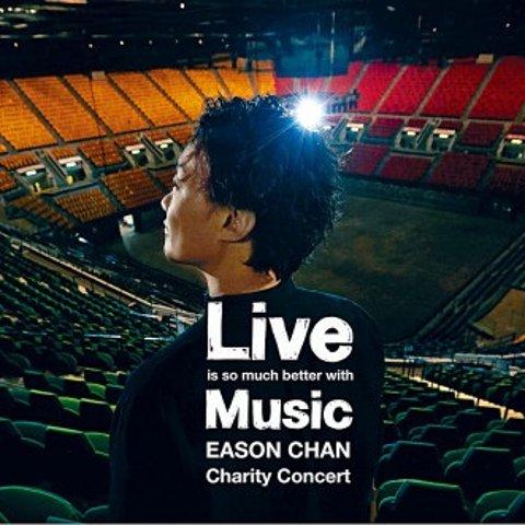 直播回放陈奕迅7月11日线上慈善演唱会 陪Eason从日出唱到日落