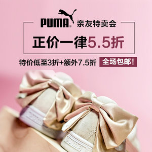 正价5.5折+特价额外7.5折+全场免邮Puma官网 亲友会特卖,服饰鞋履年中大促