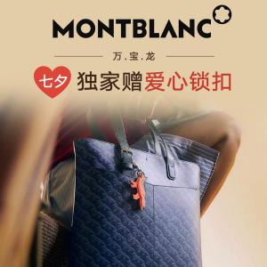 €75起+满额赠爱心锁扣独家:Mont Blanc X Maision Kitsune 小狐狸联名 经典VS俏皮