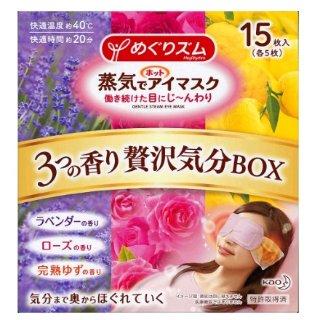 3盒(45片)直邮美国到手价$57.5数量限定款 花王蒸汽眼罩 15片(薰衣草+柚子+玫瑰)特价