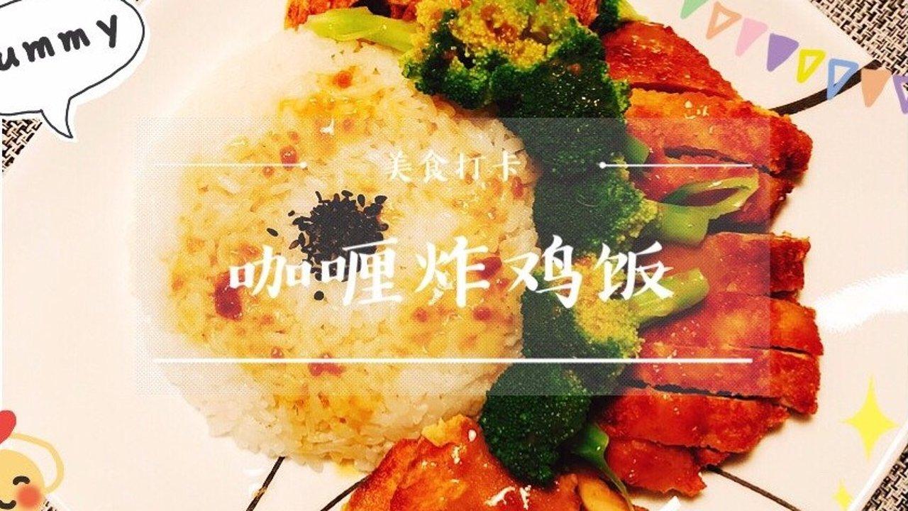【咖喱炸鸡饭】,咖喱鸡饭的升级版