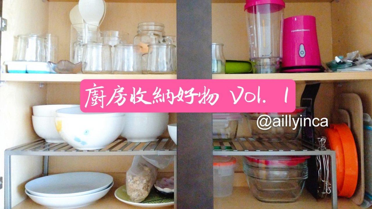 家居收纳好物|最近在Amazon上买到的厨房收纳好物 Vol. 1(橱柜间隔架/碗盘收纳/餐具收纳等)