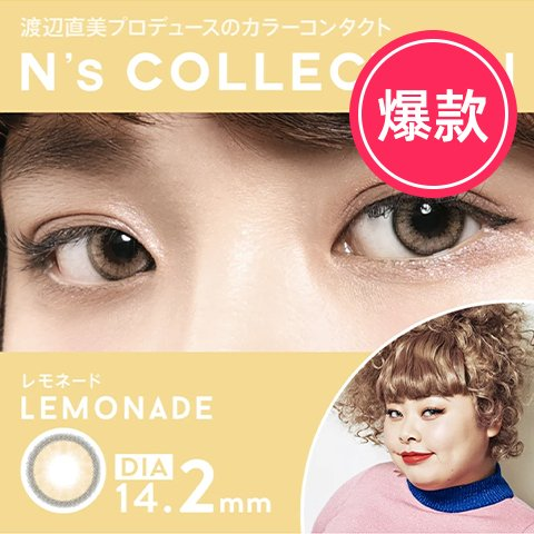 【2%返点】N's COLLECTION 柠檬日抛美瞳10枚