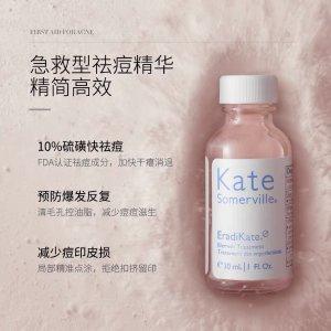 Kate Somerville祛痘超牛!第二天红肿痘痘就瘪掉!10%硫磺成份高效祛痘药水