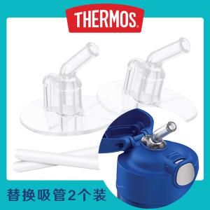 $2.97(官网价$6.99) 凑单必备补货:Thermos 替换吸管两个装 适合355毫升Funtainer系列