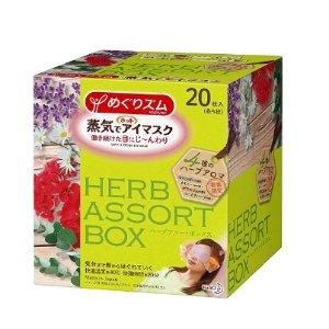 2盒直邮美国到手价$52数量限定款 花王 蒸汽眼罩 20片装 特价
