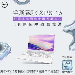 抢先预售 ¥10499元起上新:Dell中国官网  戴尔 XPS13-9380 笔记本强势来袭 CES创新奖 4K原色触控