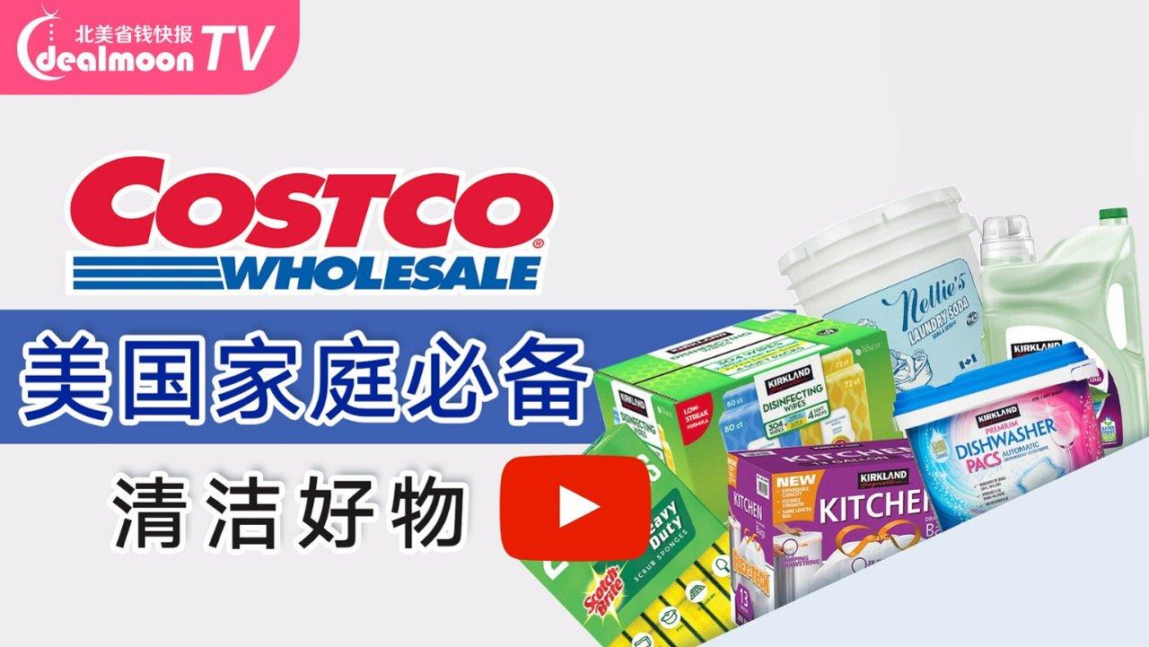 costco最实用的家务用品!家庭主妇的必备利器!
